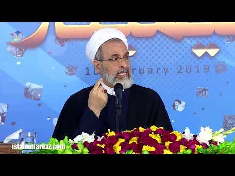 حضرت آیت اللہ علی رضا اعرافی صاحب ۔ انقلاب اسلامی کے 40سال کانفرنس