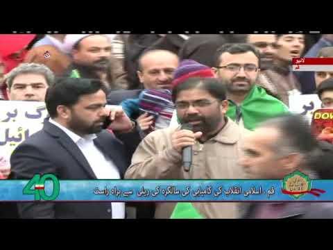 [11Feb2019] قم ، اسلامی انقلاب کی کامیابی کی سالگرہ - Urdu