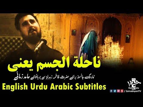 ناحله الجسم یعنی - حامد زمانی | Farsi sub English Urdu Arabic