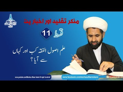 Munker e Taqleed aur Akhbariyat  P-XI By Molana Jafar Ali Yasoobi Najafi -Urdu