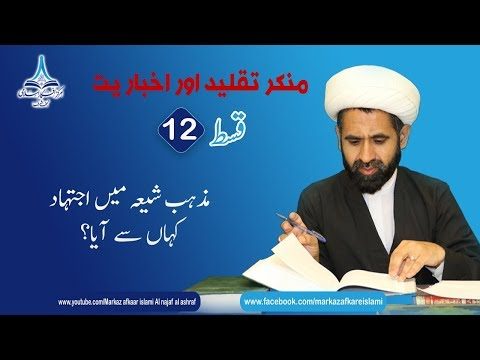 Munker e Taqleed aur Akhbariyat  P-XII By Molana Jafar Ali Yasoobi Najafi -Urdu