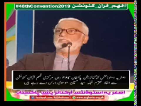 [ 48th Annual Convention Fahme Quran Convention of Asgharia ] Lecture by Engr Syed Hussain Moosavi-urdu