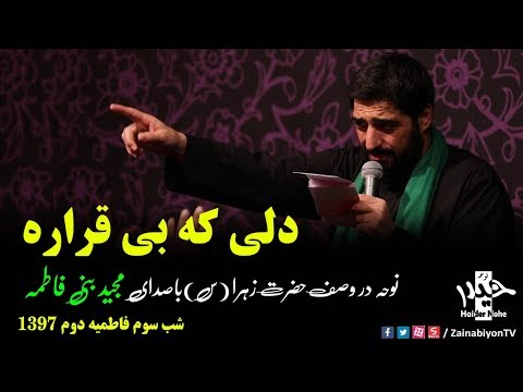 دلی که بی قراره (نوحه در وصف حضرت زهرا) مجید بنی فاطمه | Farsi