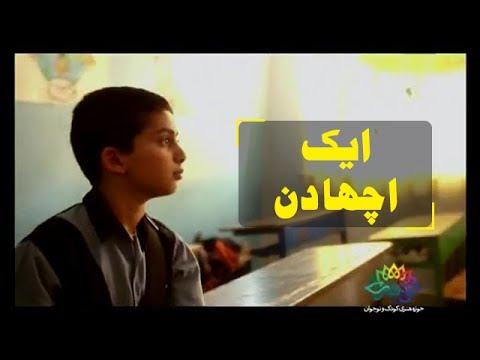 Short Film - Ache Din I Urdu Subtitlles -urdu
