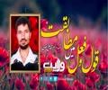 قول و فعل میں مطابقت  | شہید ڈاکٹر محمد علی نقوی | Urdu