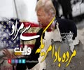 امریکہ مردہ باد سے مراد | ولی امرِ مسلمین جہان | Farsi Sub Urdu