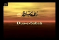 Dua Sabah - Supplication showing Allah mercy on us - Arabic -Subtitle English