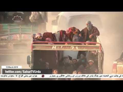 [13Mar2019] شام میں امریکی جارحیت - Urdu