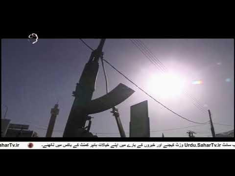 [13Mar2019] یمن میں جارحین سے لڑائی- Urdu