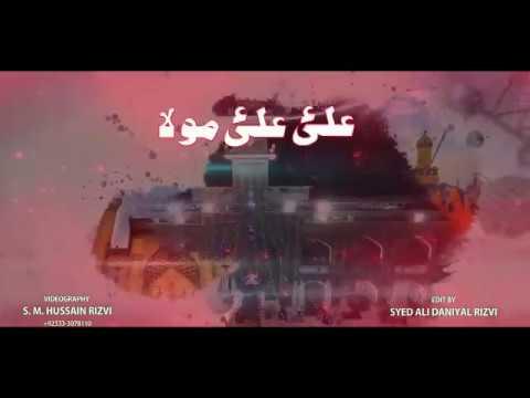 منقبت - علی علی مولاؑ علی علی مولاؑ - سید علی دیپ رضوی - 2019/1440 - Urdu