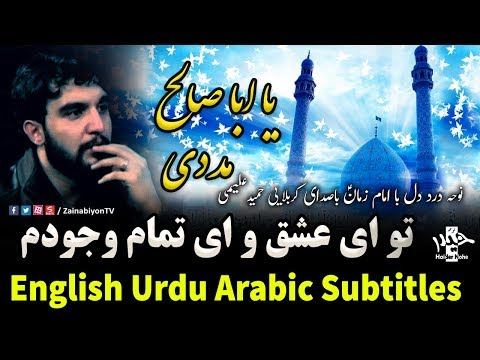 Ya Aba Saleh Madadi - Alimi | Farsi sub English Urdu Arabic