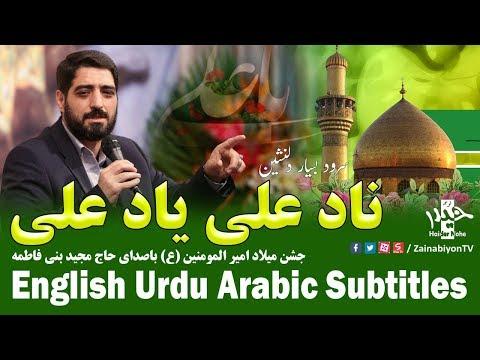 ناد علی یاد علی (سرود) مجید بنی فاطمه | Farsi sub English Urdu Arabic