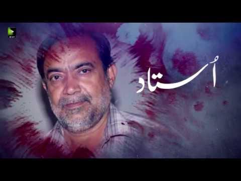 [TalkShow] Teeray Laal Hussain (as) - Shaheed Ustaad Sibte Jafar Zaidi - Urdu