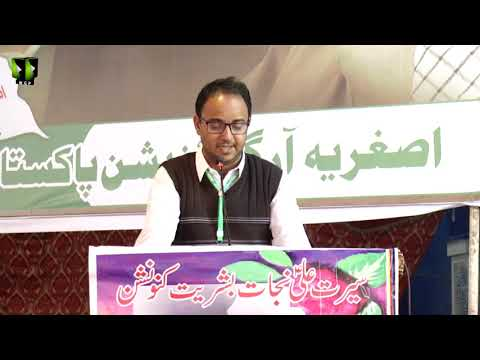 [Manqabat] Janab Aqeel Mutahari | Seerat Ali (as) Nijaat e Bashariyat Convention 2019 - Urdu
