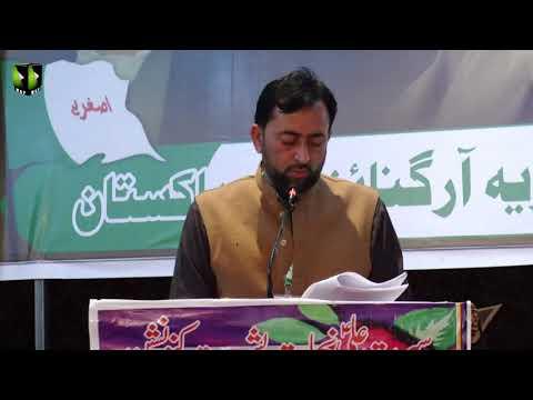 Markazi Report Asgharia Organization Pakistan | Seerat Ali (as) Nijaat e Bashariyat Convention 2019 - Sindhi