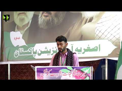 Divisional Reports Asgharia Organization Pakistan | Seerat Ali (as) Nijaat e Bashariyat Convention - Sindhi