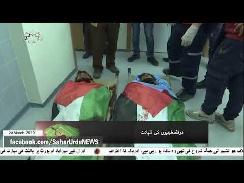 [20Mar2019] نابلس صیہونی فوجیوں کی فائرنگ، 2 فلسطینیوں کی شہادت  - Urdu