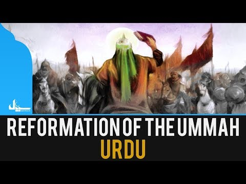 Imam Hussain ka Maqsad - Islah e Ummat | Maqsad e Imam Hussain | Karbala ka Maqsad kya tha | urdu