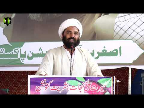 [Speech] Moulana Maqsood Doomki | Youm-e-Ali (as) | Asghariya Org. Convention 2019 - Urdu