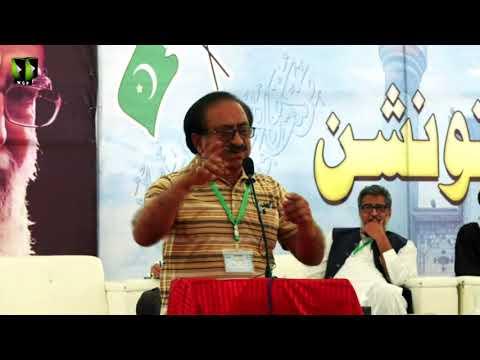 [Manqabat] Janab Abid Hussain Shah | Noor-e-Wilayat Convention 2019 | Imamia Organization Pakistan - Urdu