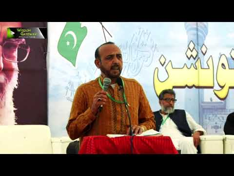 [Manqabat] Janab Ashfaaq Kazmi | Noor-e-Wilayat Convention 2019 | Imamia Organization Pakistan - Urdu