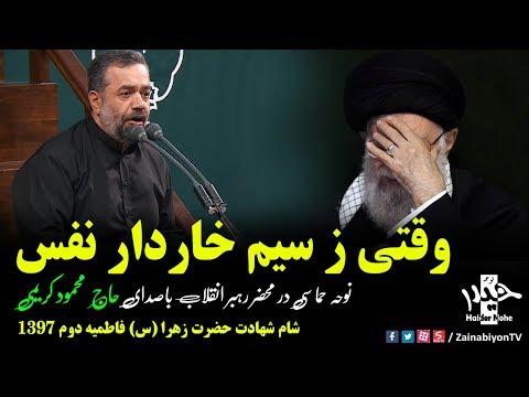 وقتی ز سیم خاردار نفس - محمود کریمی | مداحی در محضر رهبر انقلاب - Farsi