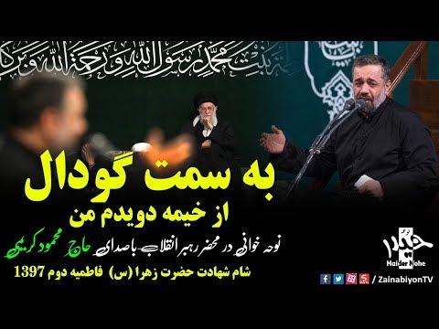 به سمت گودال (شور) محمود کریمی | مداحی در محضر رهبر انقلاب - Farsi
