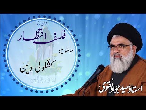 [ Falsafah-e-Intizar 02] Topic: Kashkoli Deen | By Ustad Syed Jawad Naqvi March25, 2019-Urdu