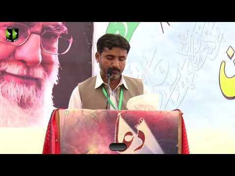 [Sahifa-e-Kaamla] Akhtar Abbas | Noor-e-Wilayat Convention 2019 | Imamia Organization Pakistan - Urdu