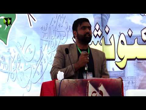 [Tilawat] Hafiz Aadil | Noor-e-Wilayat Convention 2019 | Imamia Organization Pakistan - Arabic