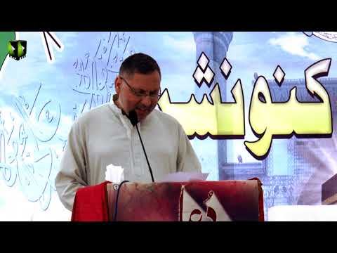 [Nahj ul Balagha] Iqtedaar Hussain Naqvi | Noor-e-Wilayat Convention 2019 | Imamia Organization - Urdu
