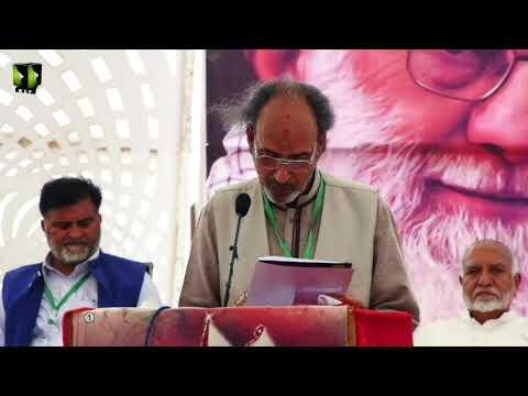 [Qarardaad] Janab Hameed ul Hasan | Noor-e-Wilayat Convention 2019 | Imamia Organization - Urdu