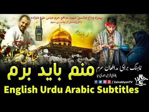 منم باید برم (نماهنگ جانسوز)  Farsi sub English Urdu Arabic