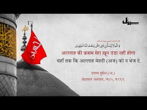 Hadees # 1 - Imam Husain (as) - SabeelMedia.in- Hindi/Urdu