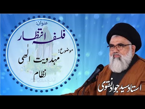 [Falsafah-e-Intizar Dars 5] Topic: Mahdaviat Ilahi Nizam| Ustad Jawad Naqvi Mar.28, 2019-Urdu