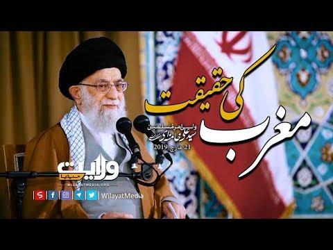 مغرب کی حقیقت | ولی امرِ مسلمین جہان | Farsi Sub Urdu