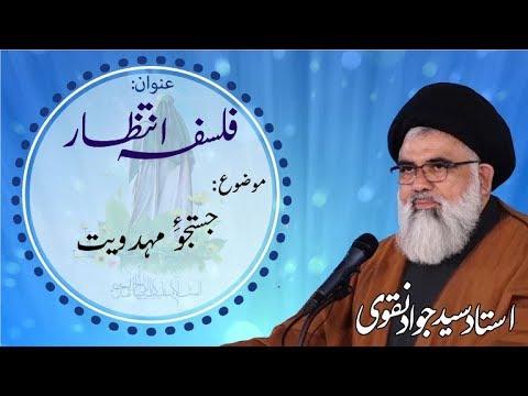[Falsafah-e-Intizar  Dars 10] Topic: Justujo e Mahdaviat | Ustad Syed jawad Naqvi April 01, 2019-Urdu