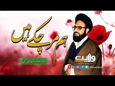 ہم مرچکے ہیں | شہید قائد، علامہ عارف الحسینیؒ | Urdu