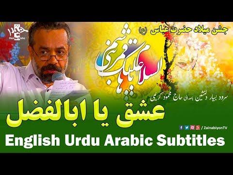 عشق یا ابالفضل - محمود کریمی | Farsi sub English Urdu Arabic