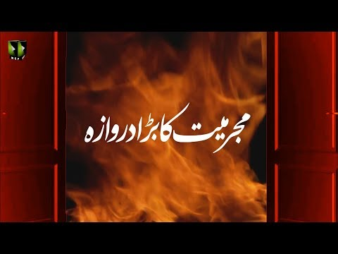 [Clip] Topic: مجرمیت کا بڑا دروازہ  | H.I Syed Jawad Naqvi - Urdu