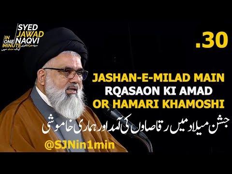 [Clip]  SJNin1Min 30 - JASHAN-E-MILAD MAIN RQASAON KI AMAD OR HAMARI KHAMOSHI - Urdu