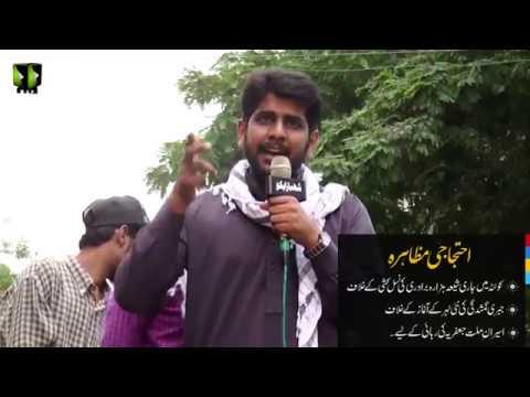 [Speech] Br. Qasim Shamsi  | Protest Against Quetta Blast & Shia Missing Persons - Urdu