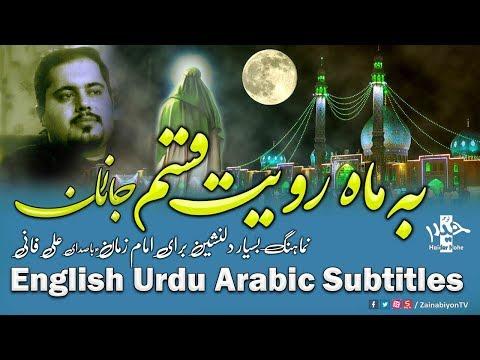 به ماه رویت قسم که جانا - علی فانی | Farsi sub English Urdu Arabic
