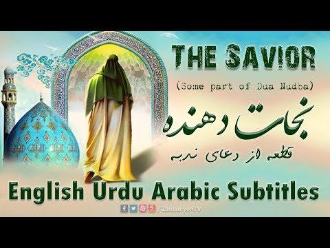 Dua Nudba Urdu Translation - ShiaTV net