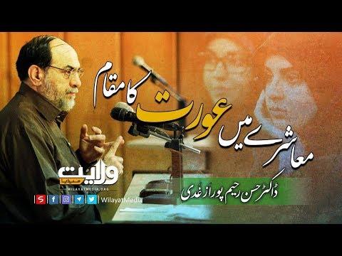 معاشرے میں عورت کا مقام | ڈاکٹر حسن رحیم پور اَزغَدی | Farsi Sub Urdu