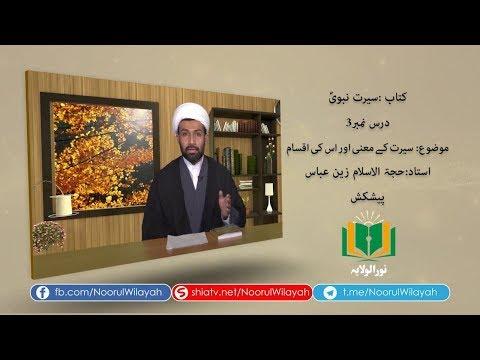 کتاب سیرت نبوی [3] | سیرت کے معنی اور اس کی اقسام | Urdu