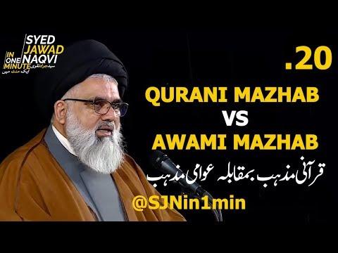 [Clip]  SJNin1Min 20 - QURANI MAZHAB VS AWAMI MAZHAB - Urdu
