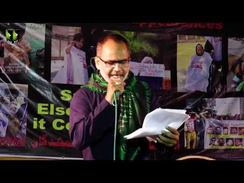 [Tarana] لاپتہ شیعہ افراد کی بازیابی کیلئے احتجاجی دھرنا | Br. Ali Deep Rizvi -