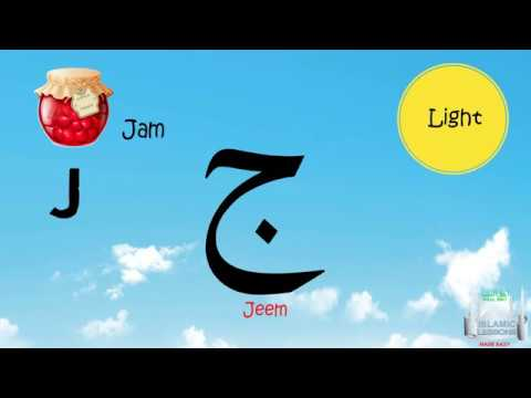 Arabic Alphabet Series - The Letter Jeem - Lesson 5