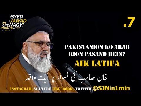 [Clip]  SJNin1Min 7 - Pakistanion Ko Arab Kion Pasand Hein? Aik Latifa - Urdu